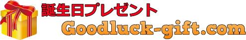 誕生日プレゼントのgoodluck-gift.comのロゴ