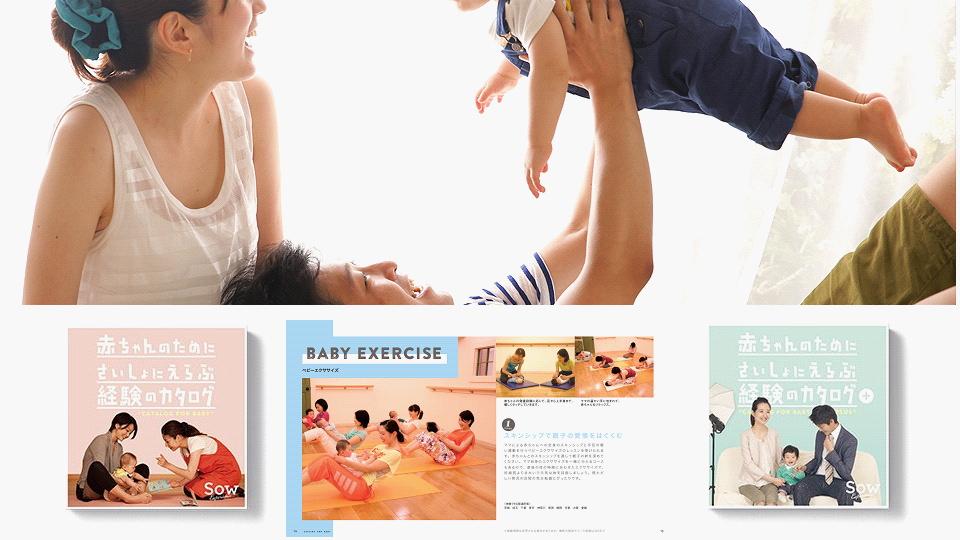 誕生日プレゼント・赤ちゃんがいる家庭のカタログギフト・pc用