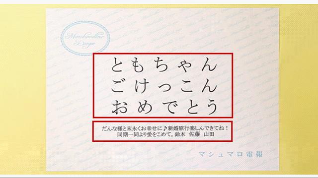 マシュマロ電報のメッセージカード