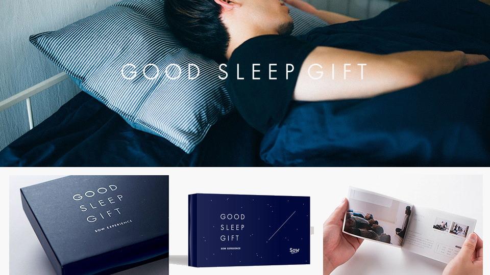 誕生日プレゼント・良質な睡眠ギフト・pc用